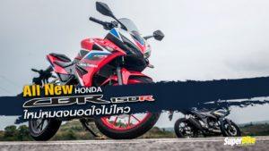 Test Ride ALL New Honda CBR150R (2019)