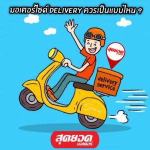 มอเตอร์ไซด์ Delivery