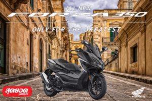 รีวิว Test Ride All New Honda Forza 350