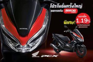 PCX150 โปรแรง ดอก 1.19%