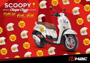 น่ารัก น่าจุ๊ปส์ New Scoopy i Chupa Chups Limited Edition