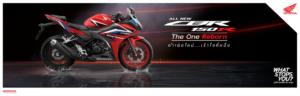 Remove term: เจาะลึก All New Honda CBR150R 2019 เจาะลึก All New Honda CBR150R 2019