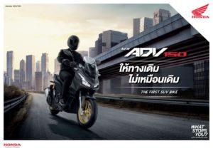 New ADV150 ใหม่