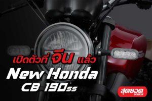 honda-CB190SS-2021